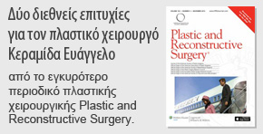 Plastic_and_Reconstructive_Surgery_Journal